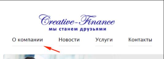 Доработка сайта Creative Finance 1