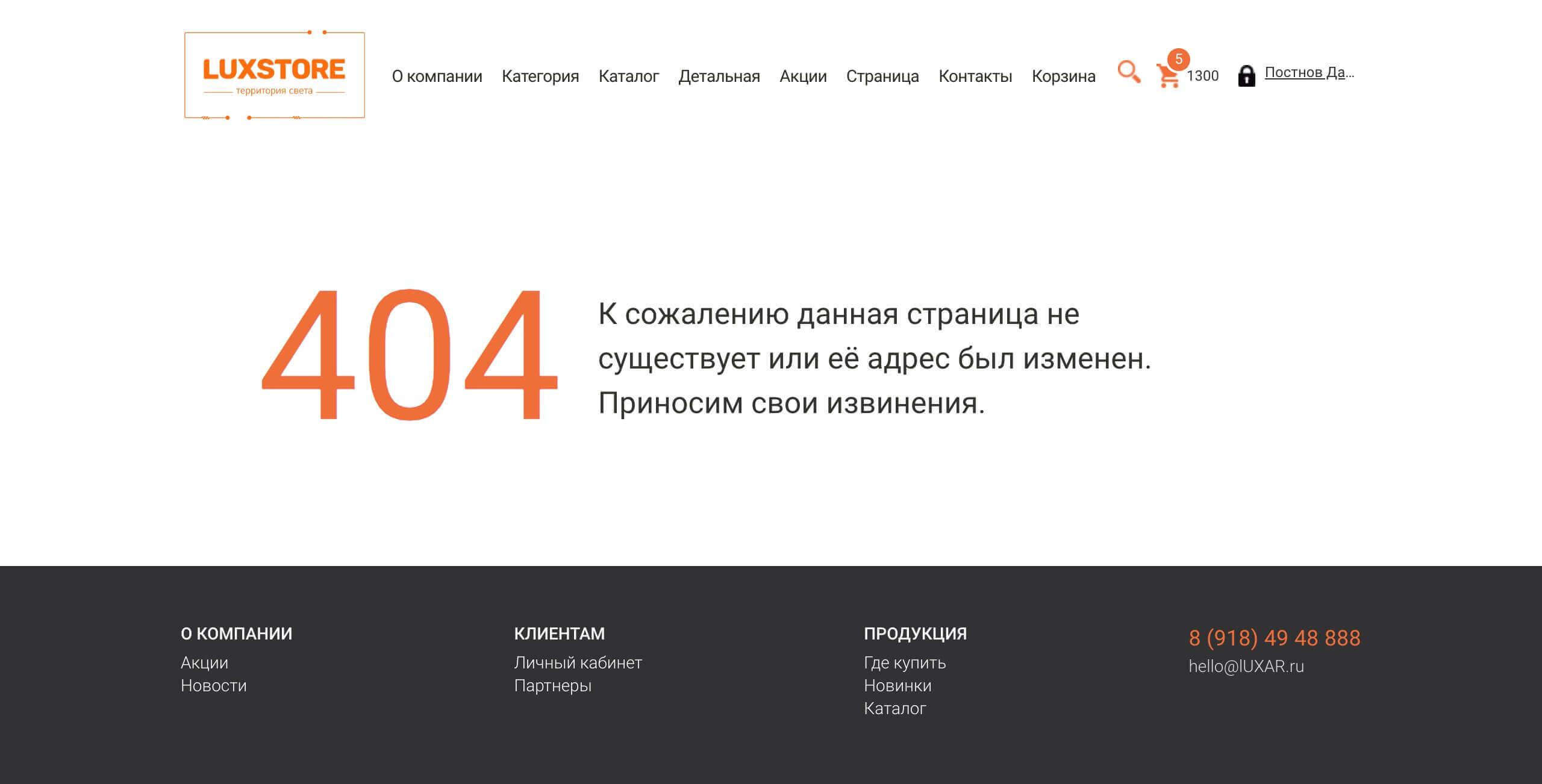 404 страница