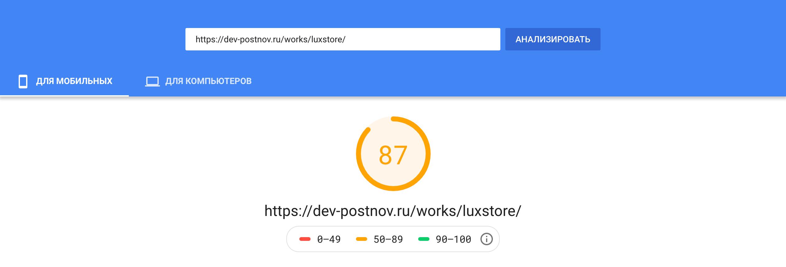Верстка сайта Luxstore 2