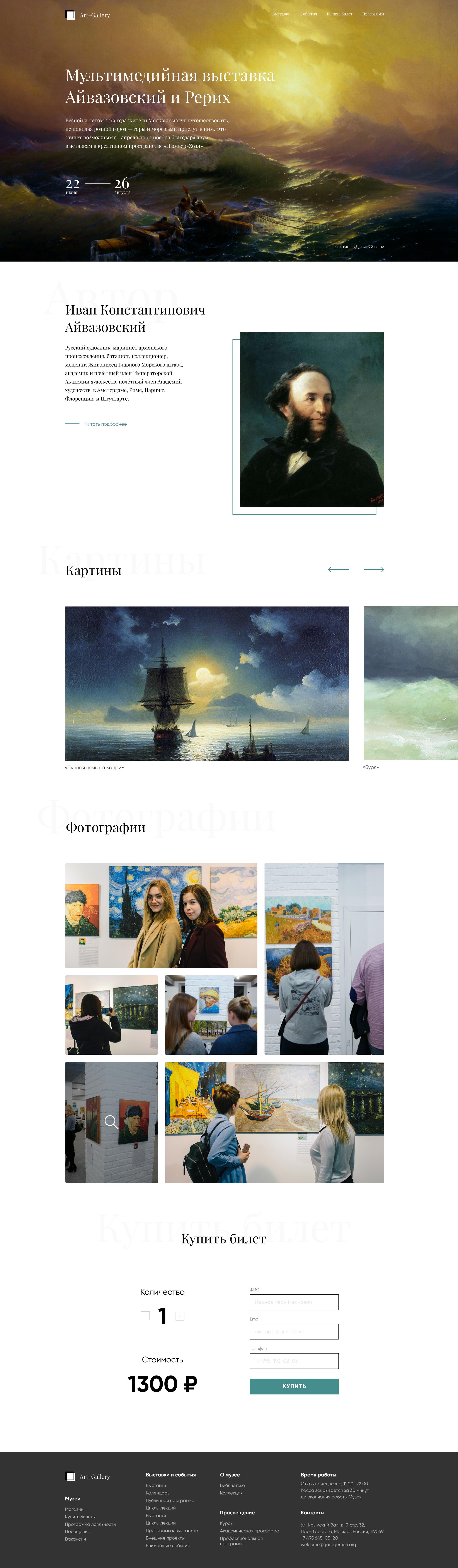 Дизайн сайта для  выставки картинной галереи 1