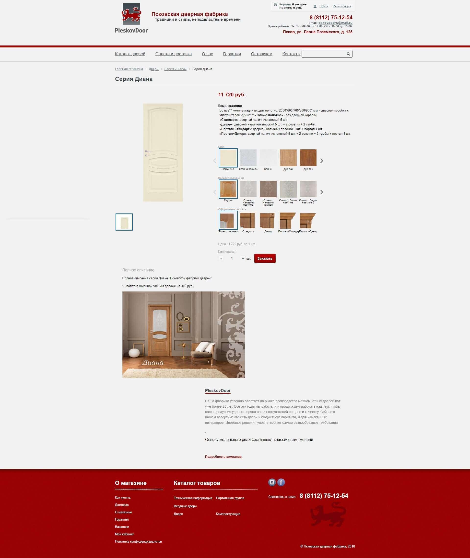 Интернет-магазин для Псковской дверной фабрики 2