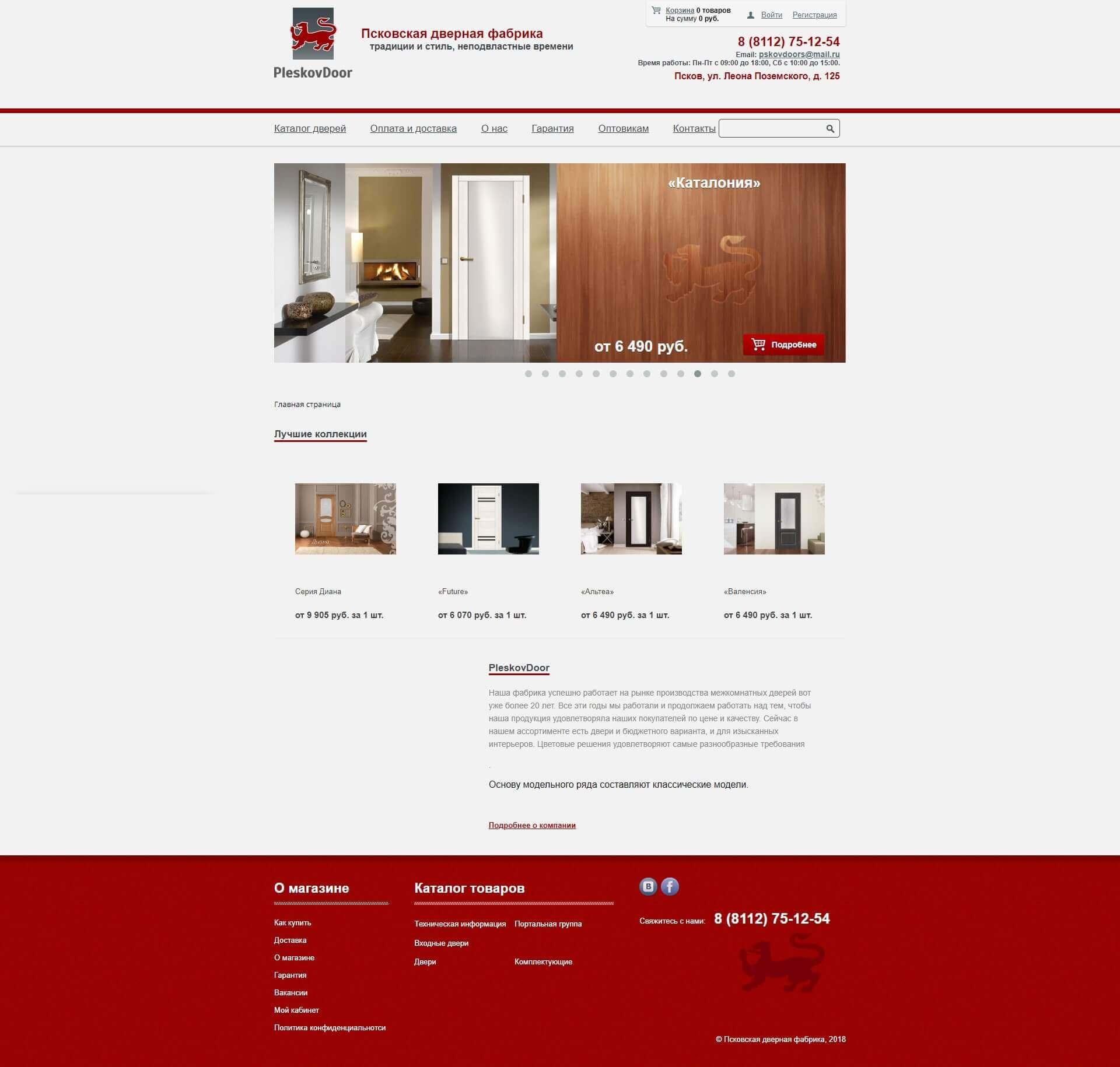 Интернет-магазин для Псковской дверной фабрики 1