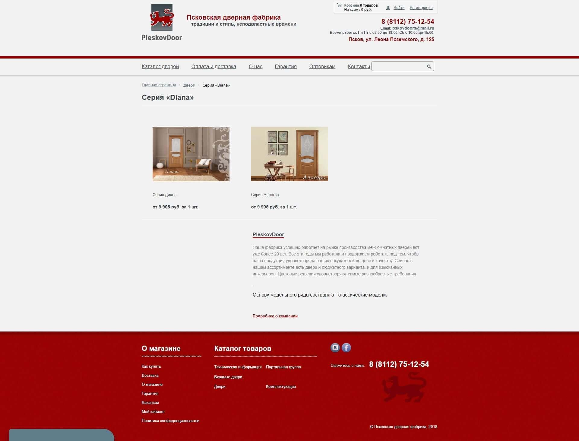 Интернет-магазин для Псковской дверной фабрики 4