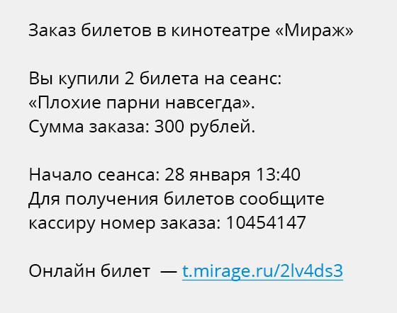 """""""Человечное"""" смс от кинотеатра 3"""