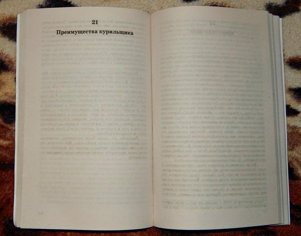 Заголовок: «Преимущества курильщика» и 2 пустых страницы