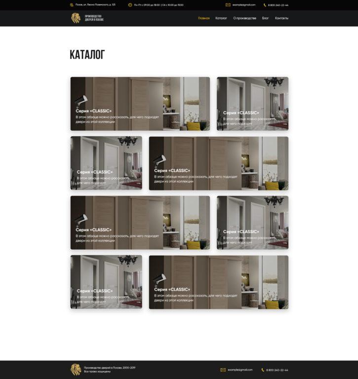 Интернет-магазин для Псковской дверной фабрики 6