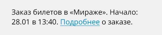 """""""Человечное"""" смс от кинотеатра 6"""