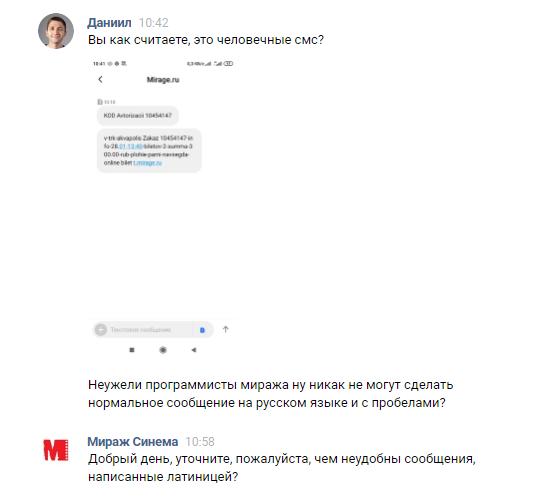 """""""Человечное"""" смс от кинотеатра 2"""