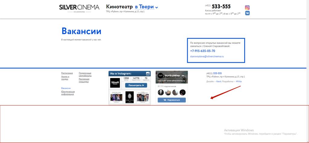 Рекомендации по улучшению юзабилити на silvercinema.ru 8