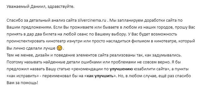 Рекомендации по улучшению юзабилити на silvercinema.ru 18