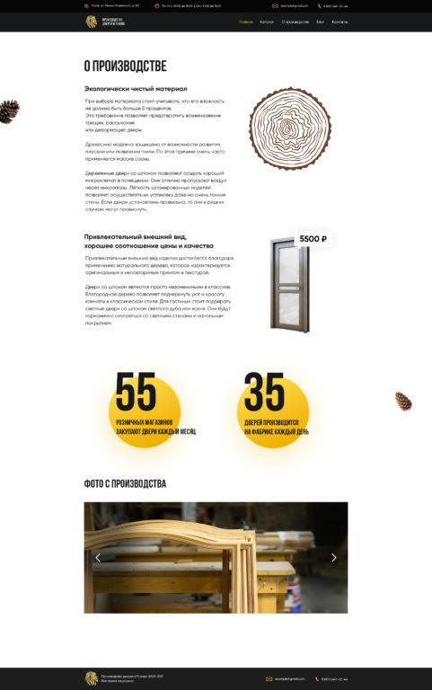 Интернет-магазин для Псковской дверной фабрики 10