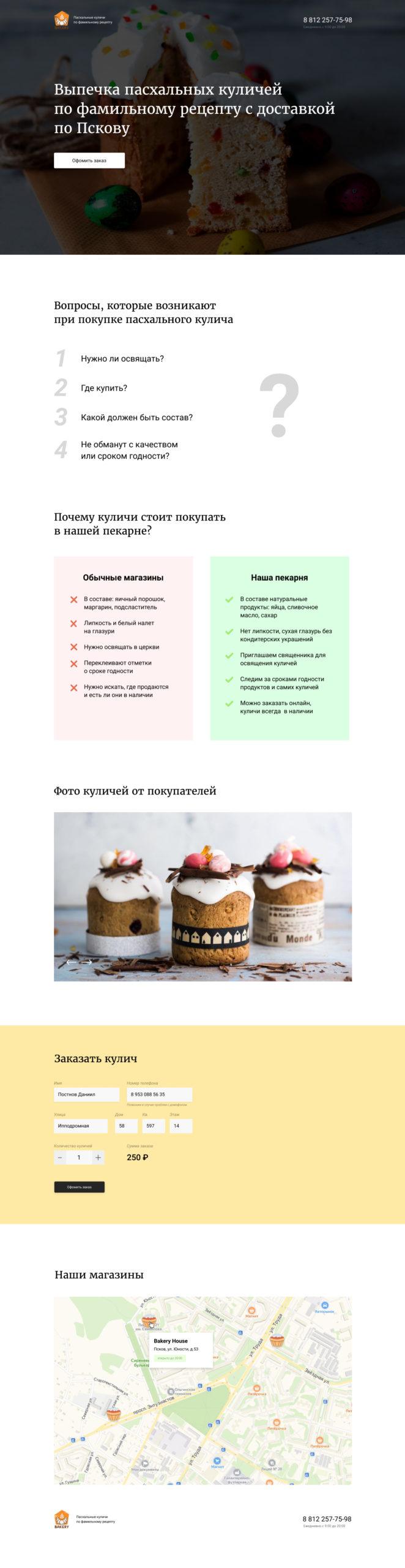 Тестовое задание для студии Лебедева. Промо-сайт для пасхального кулича. 1