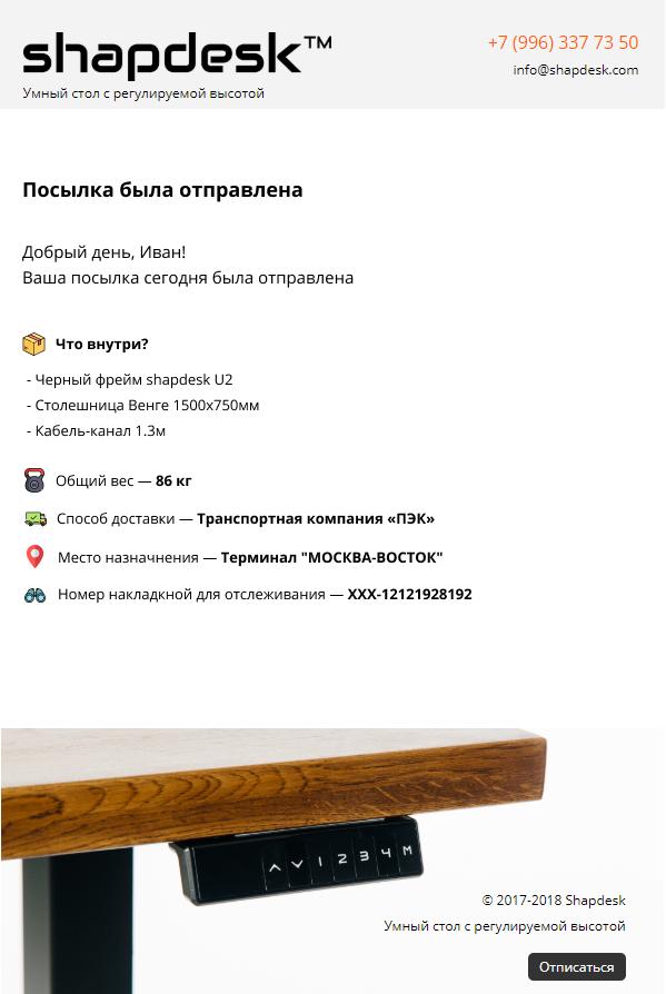 Дизайн письма для компании Shapdesk 2
