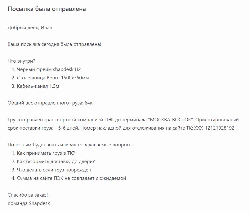 Дизайн письма для компании Shapdesk 1