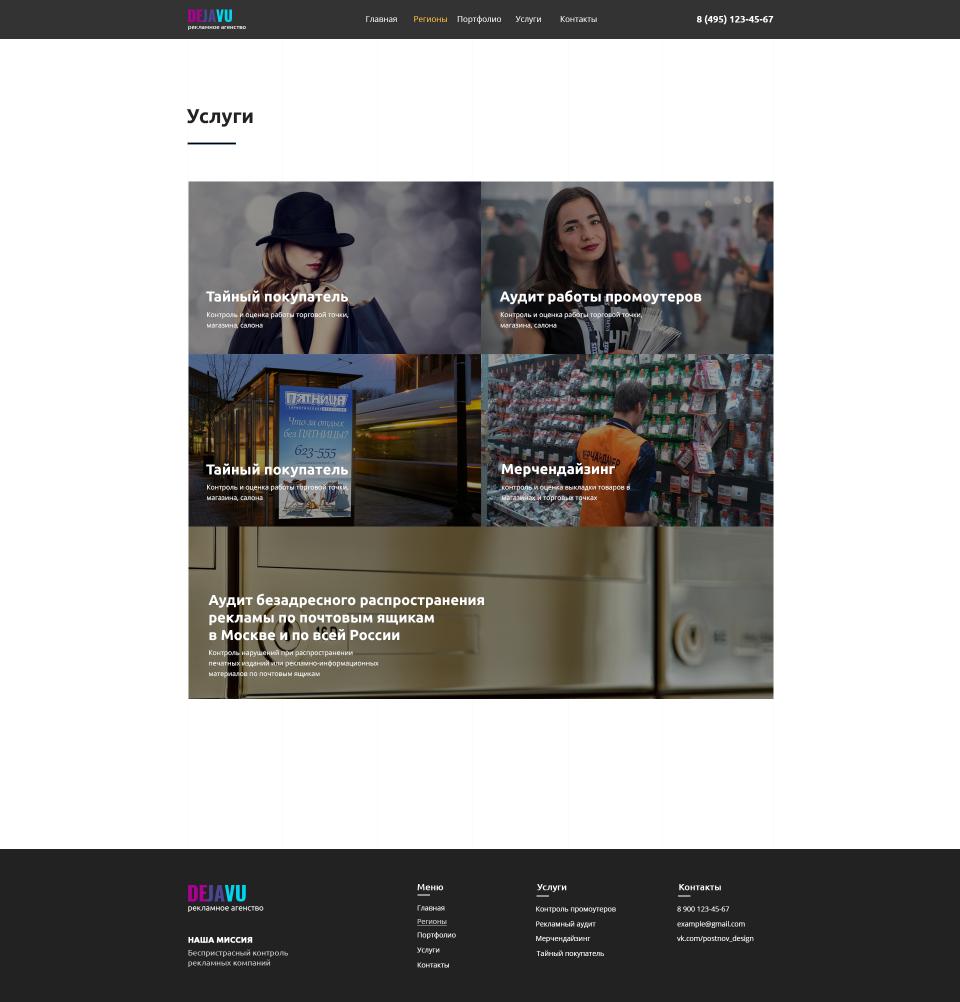Дизайн сайта для рекламного агенства 3
