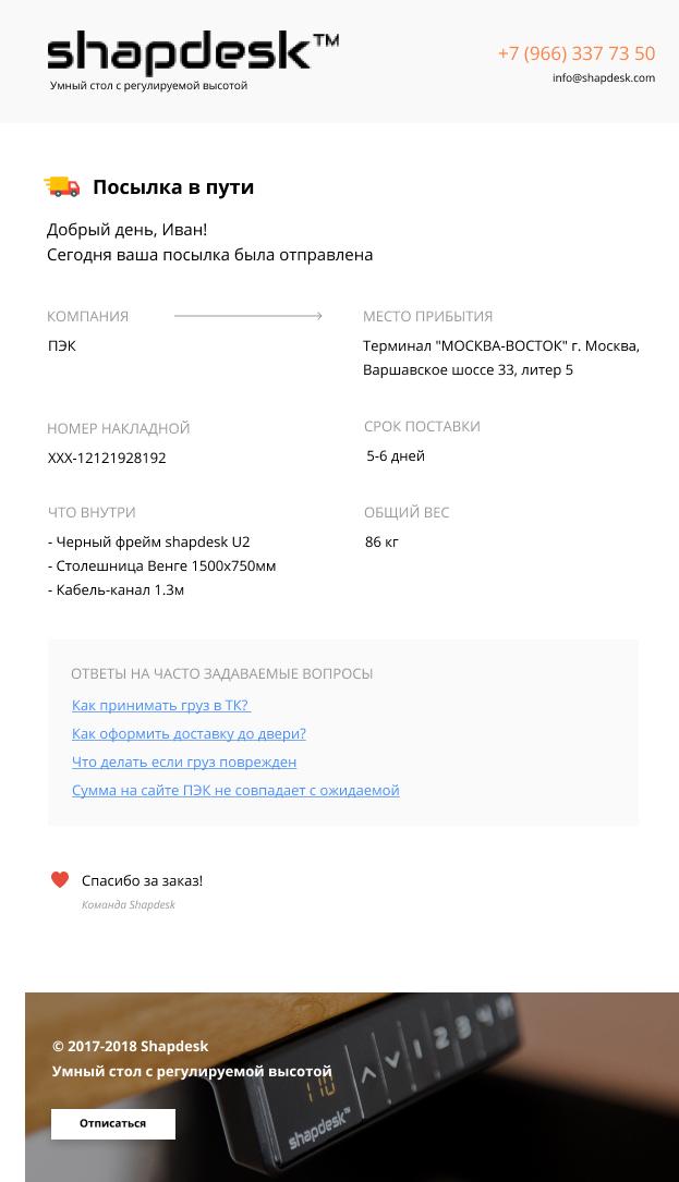 Дизайн письма для компании Shapdesk 3