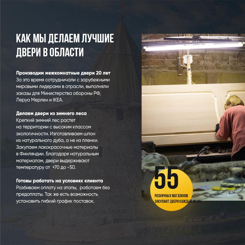 Оформление группы «Псковская дверная фабрика» 28