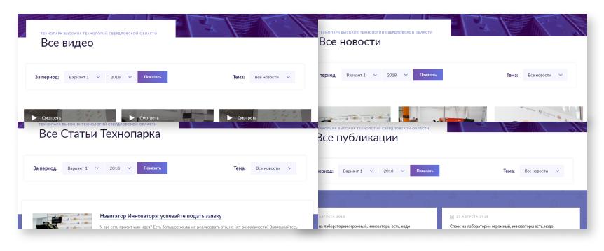 Разработка 29 страниц для Свердловского технопарка 1