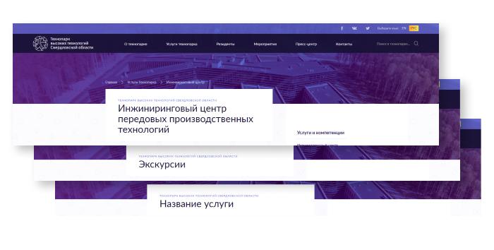 Разработка 29 страниц для Свердловского технопарка 2