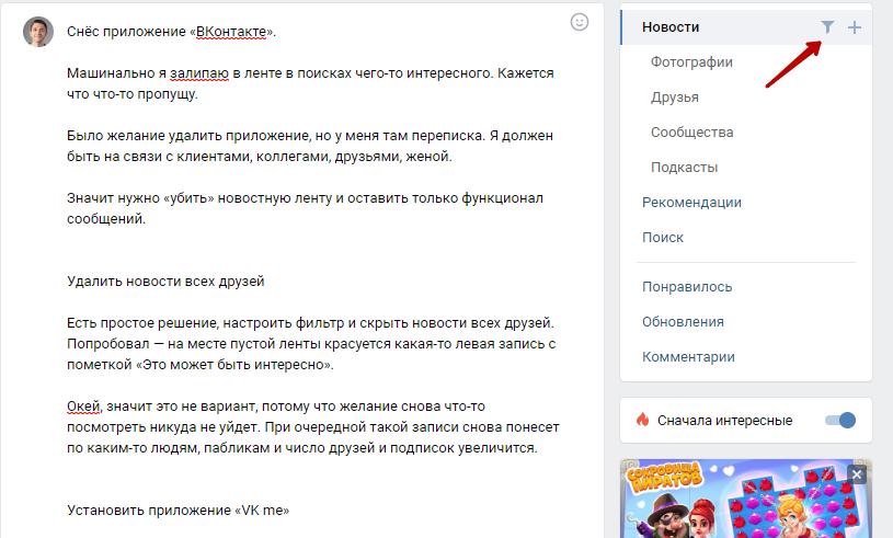 Как перестать залипать в ленте «ВКонтакте» 1