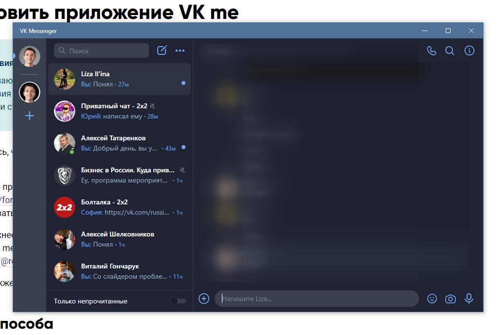 Как перестать залипать в ленте «ВКонтакте» 3