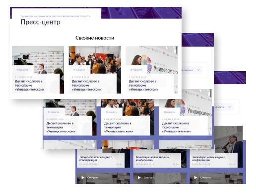 Разработка 29 страниц для Свердловского технопарка 3