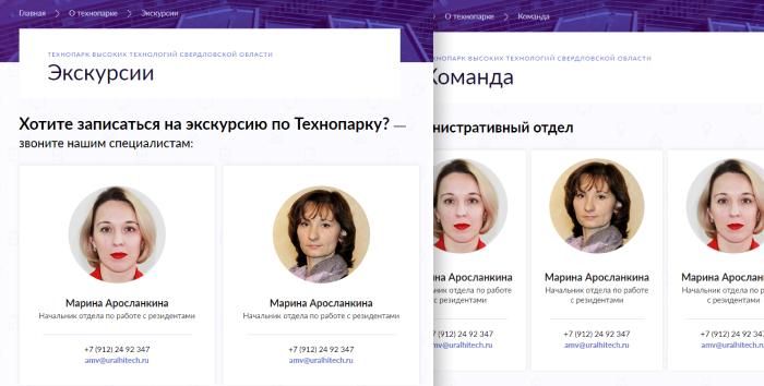 Разработка 29 страниц для Свердловского технопарка 4