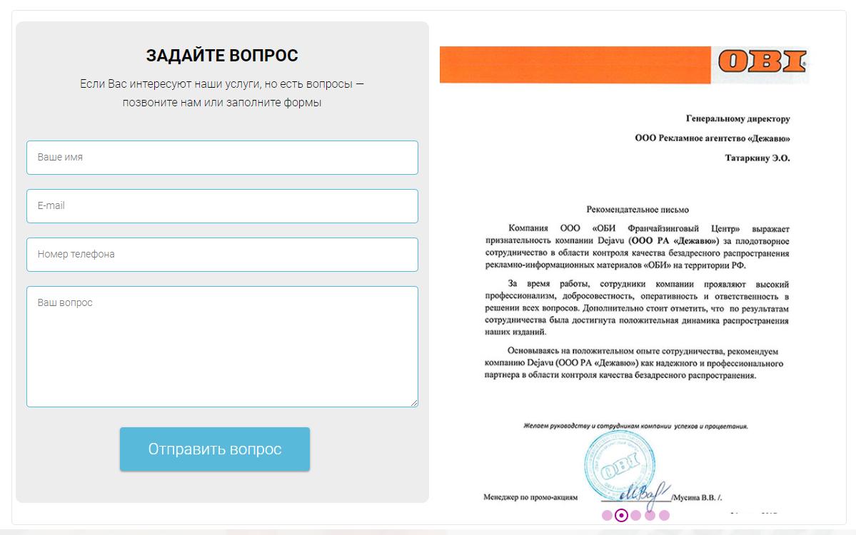 Дизайн сайта для рекламного агенства 4