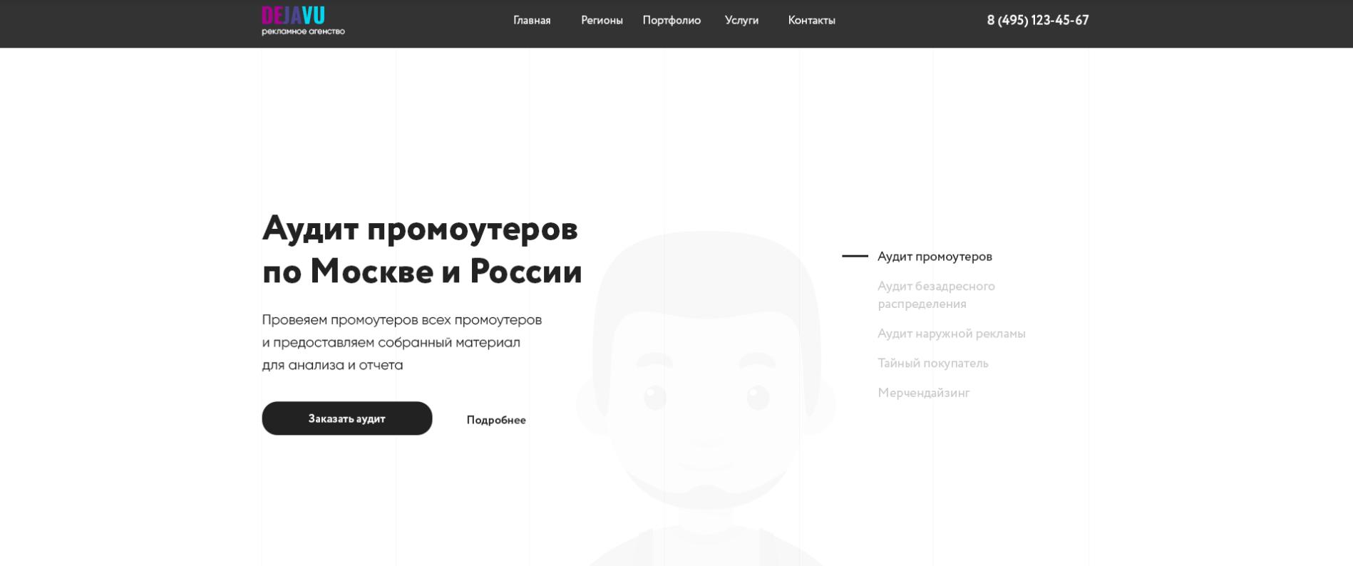 Дизайн сайта для рекламного агенства 5