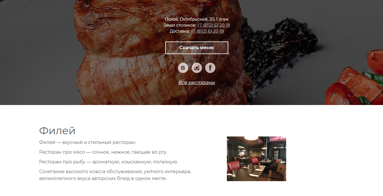 Обратная связь по сайту foodpskov.ru 4