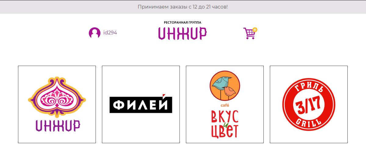 Обратная связь по сайту foodpskov.ru 5