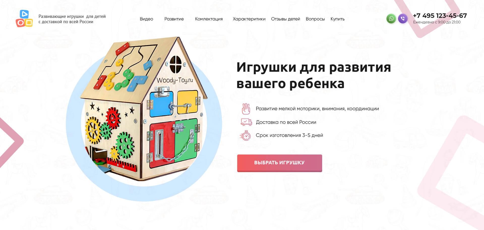 Дизайн лендинга для компании по продаже развивающих игрушек 3