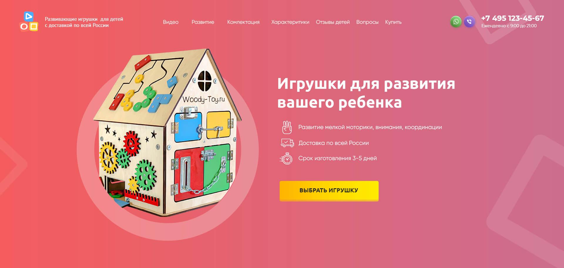 Дизайн лендинга для компании по продаже развивающих игрушек 4