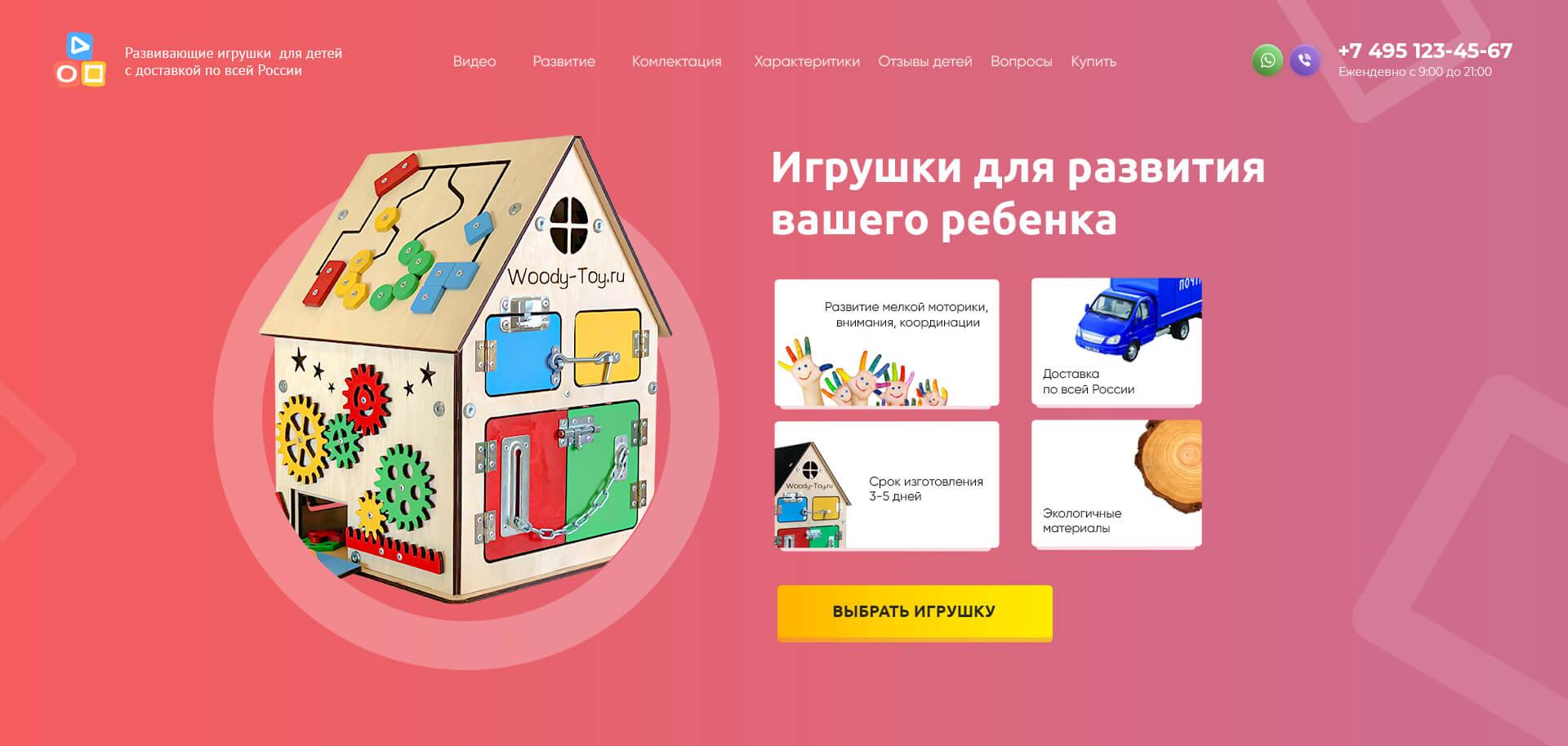 Дизайн лендинга для компании по продаже развивающих игрушек 2