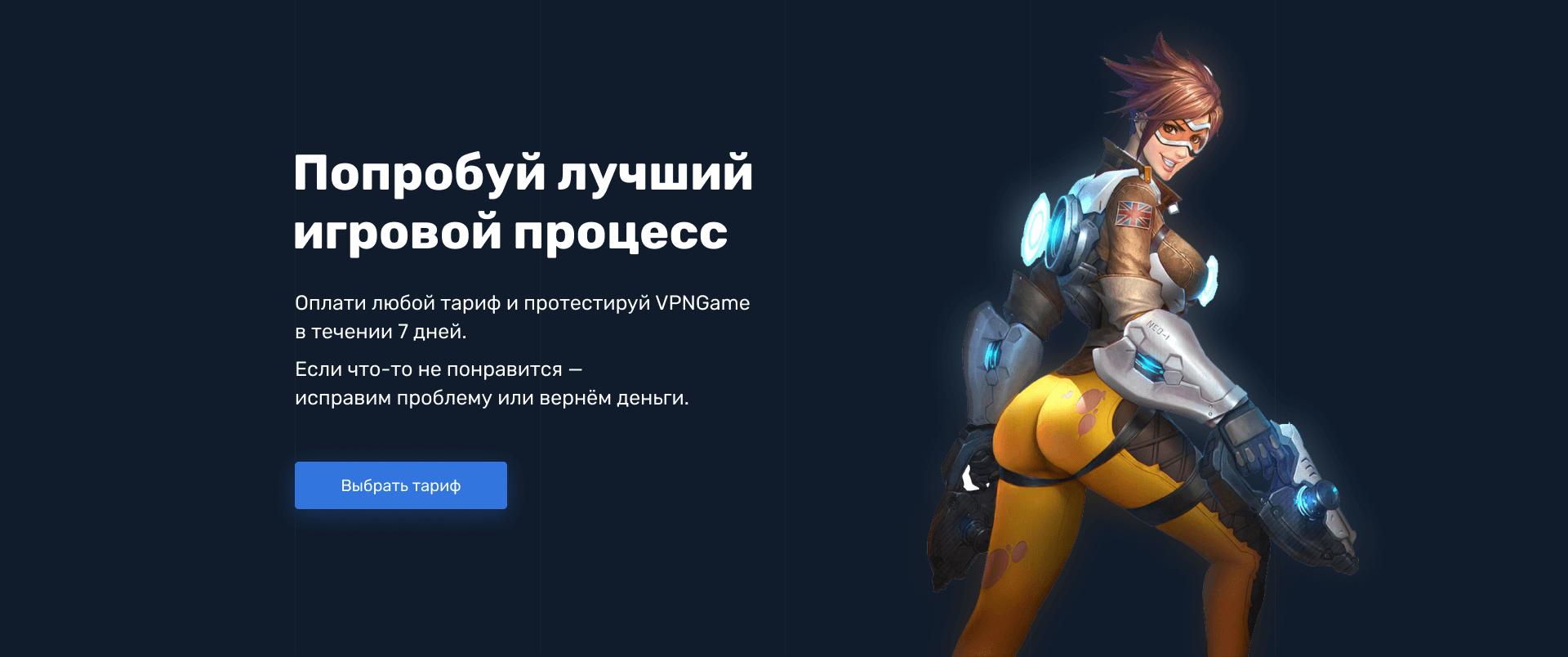 Дизайн и вёрстка проекта VPNGame 45