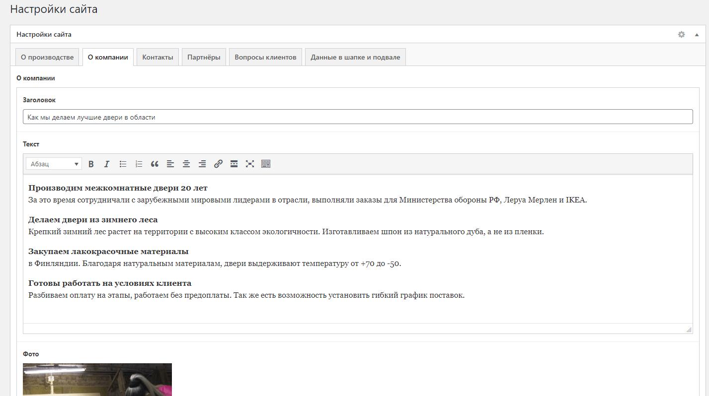 Интернет-магазин для Псковской дверной фабрики 36