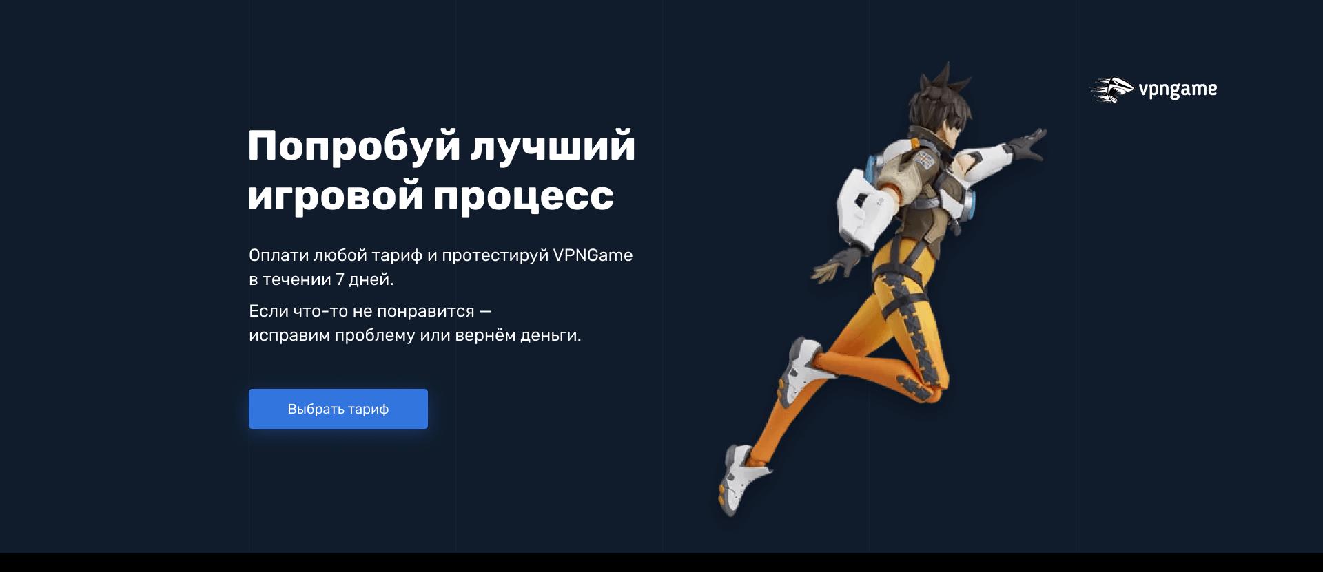 Дизайн и вёрстка проекта VPNGame 44
