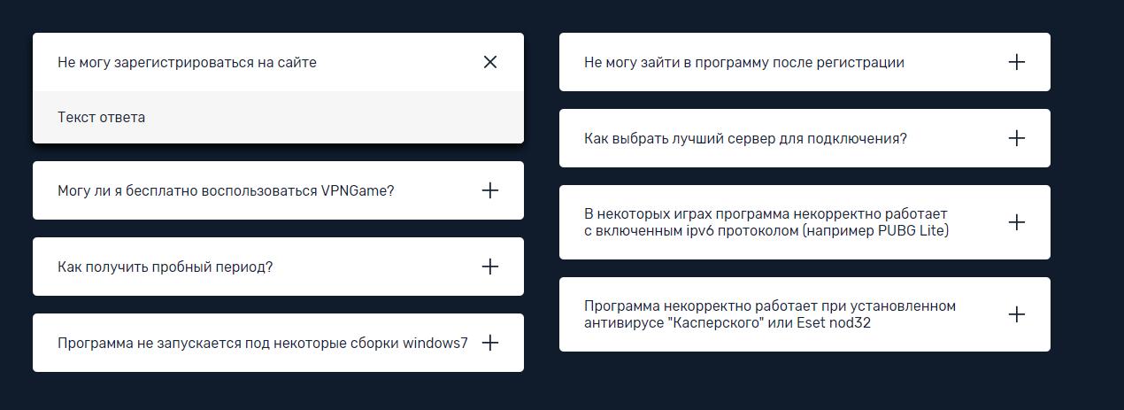 Дизайн и вёрстка проекта VPNGame 57