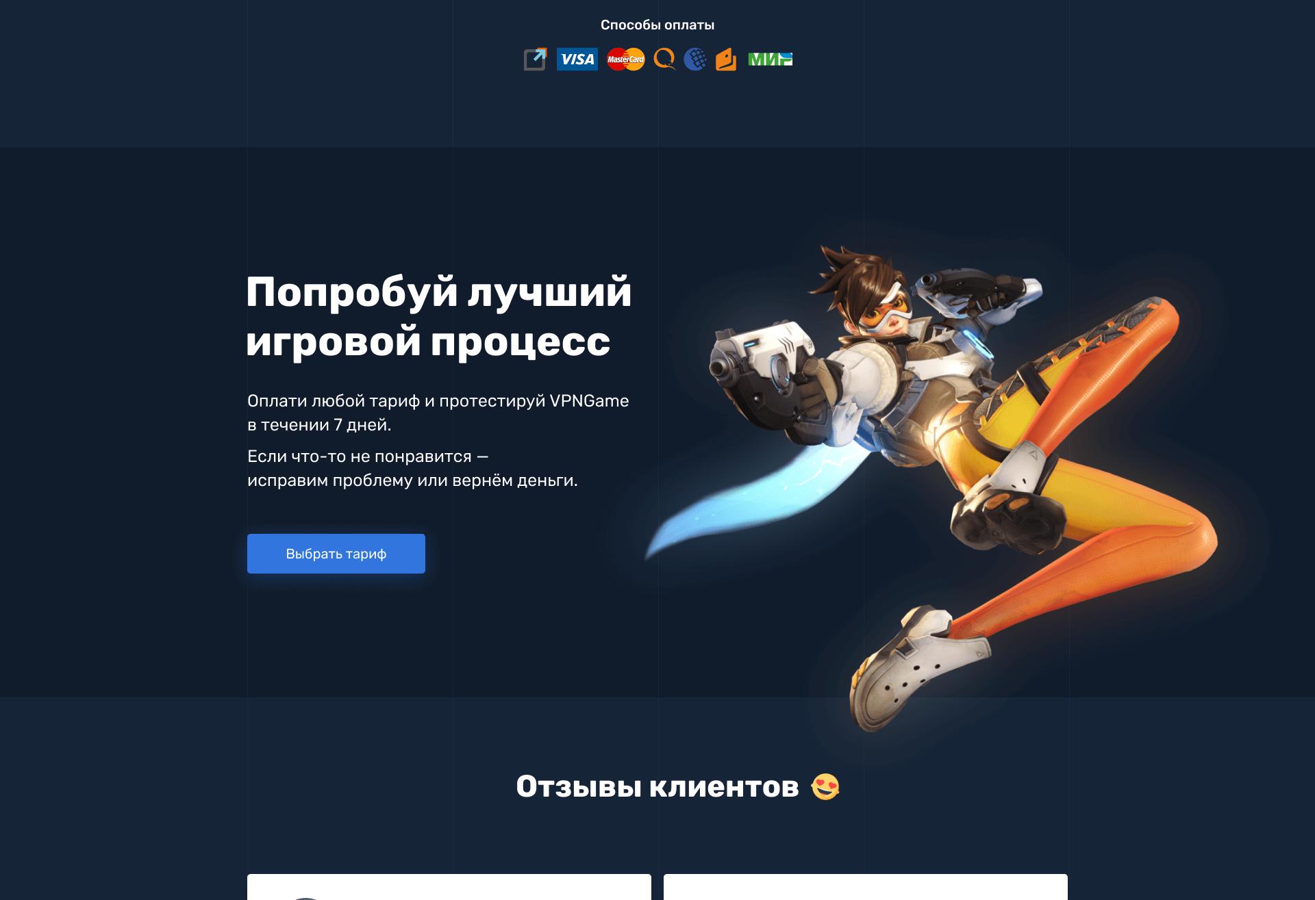 Дизайн и вёрстка проекта VPNGame 46