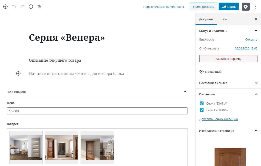 Интернет-магазин для Псковской дверной фабрики 40