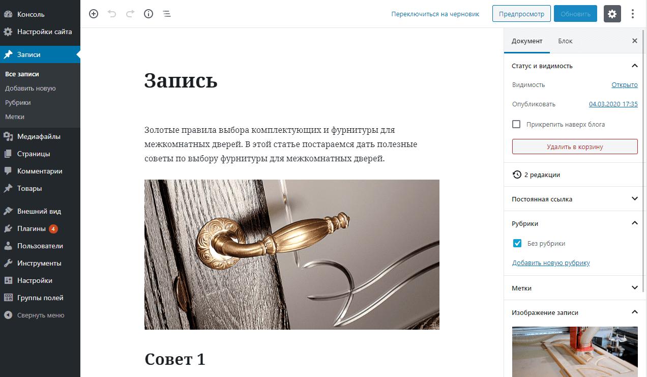 Интернет-магазин для Псковской дверной фабрики 41