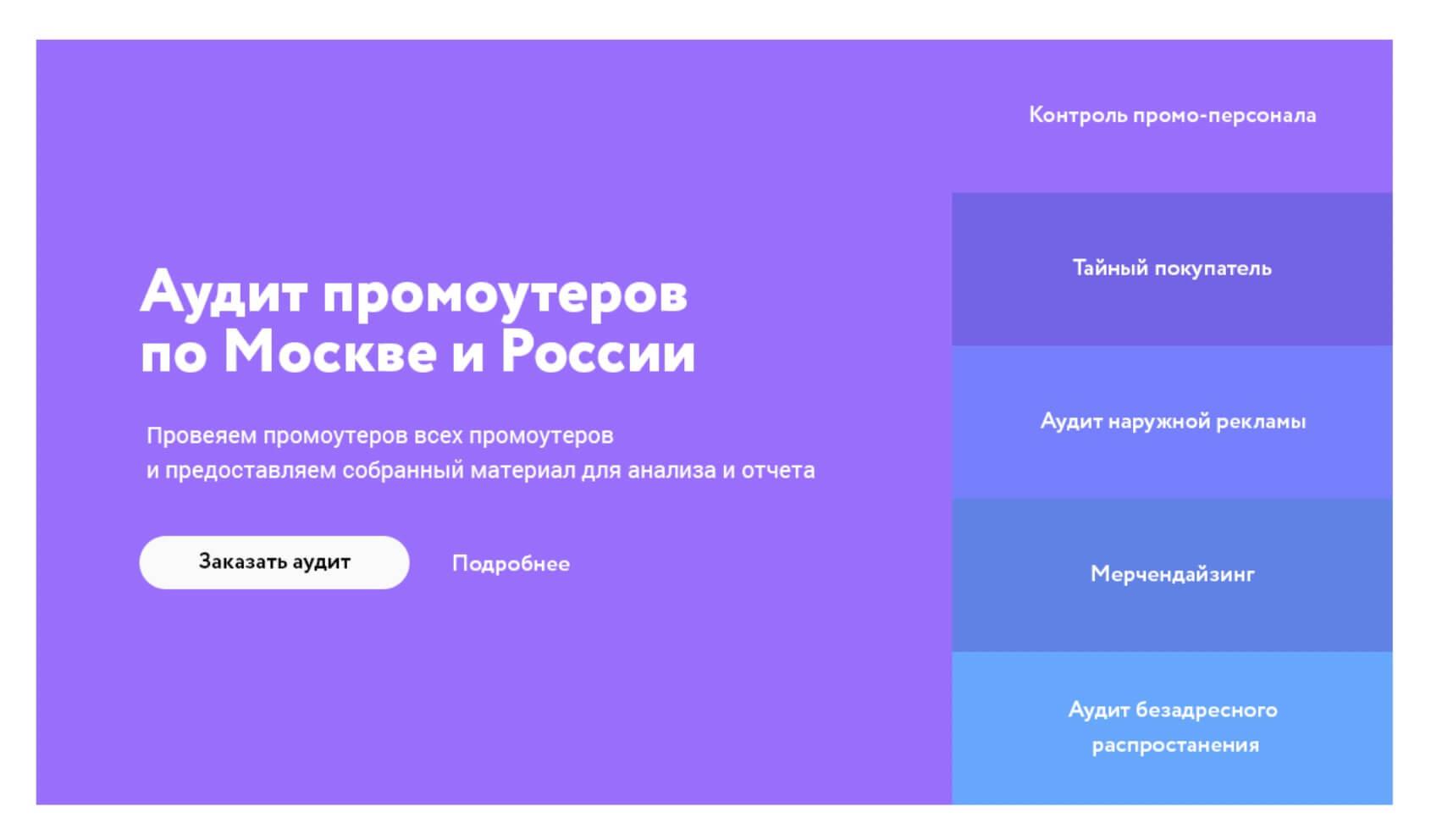 Дизайн сайта для рекламного агенства 2