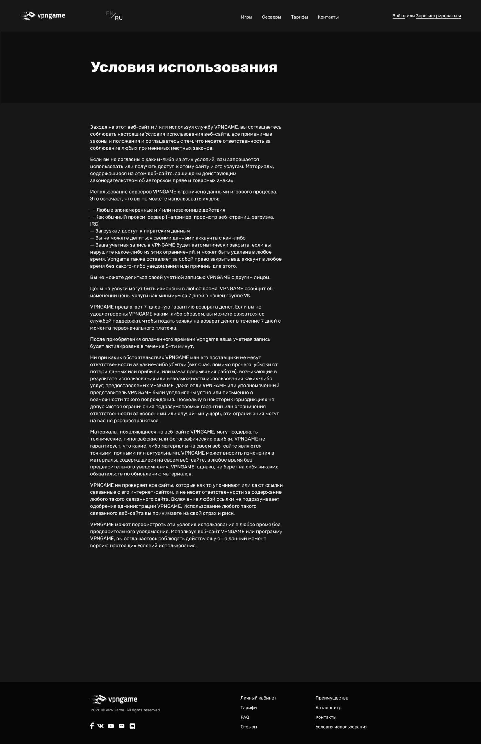 Дизайн и вёрстка проекта VPNGame 25