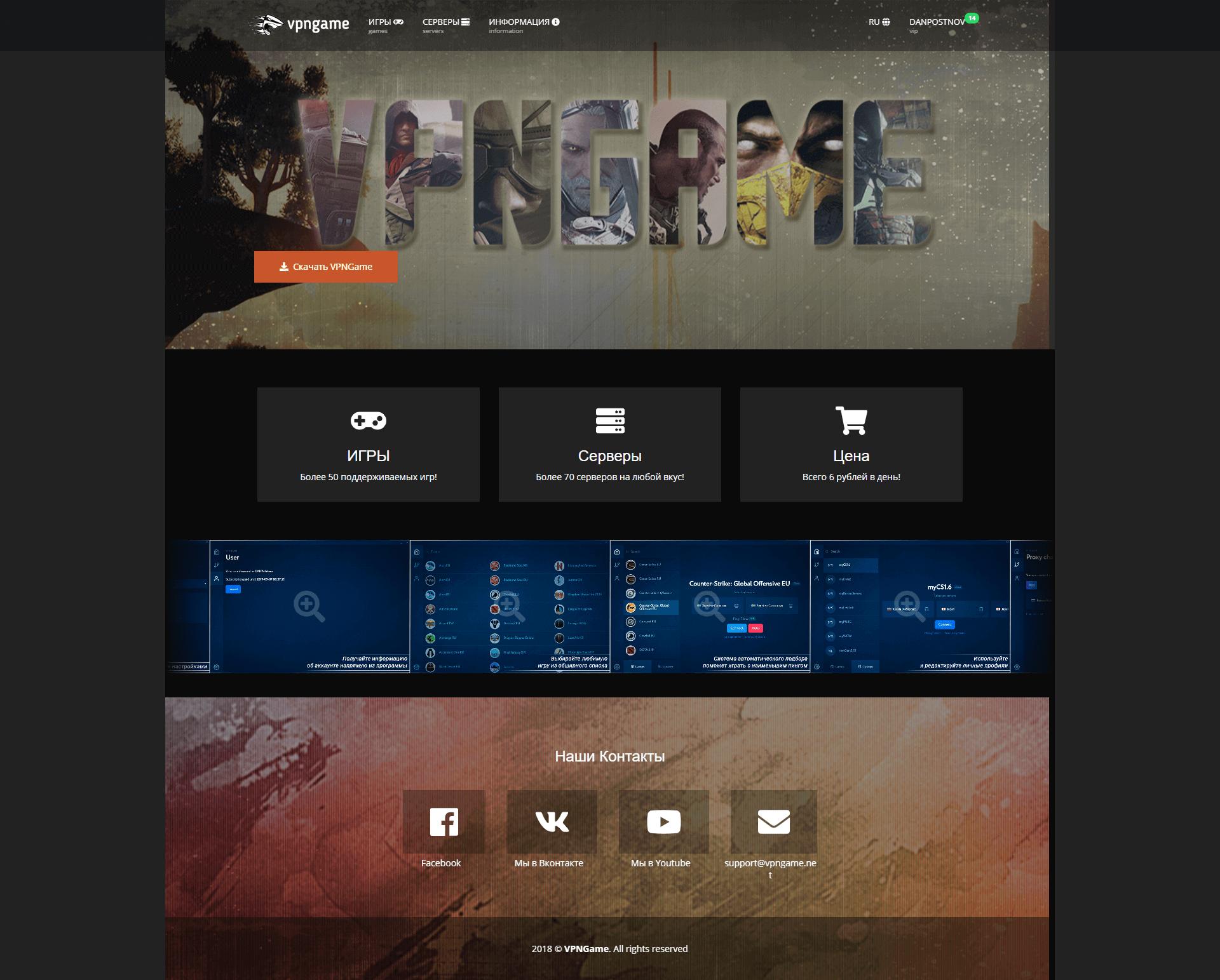 Дизайн и вёрстка проекта VPNGame 11