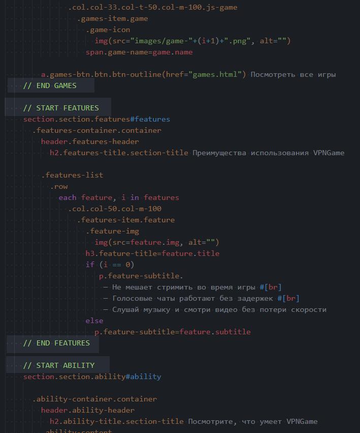 Дизайн и вёрстка проекта VPNGame 73