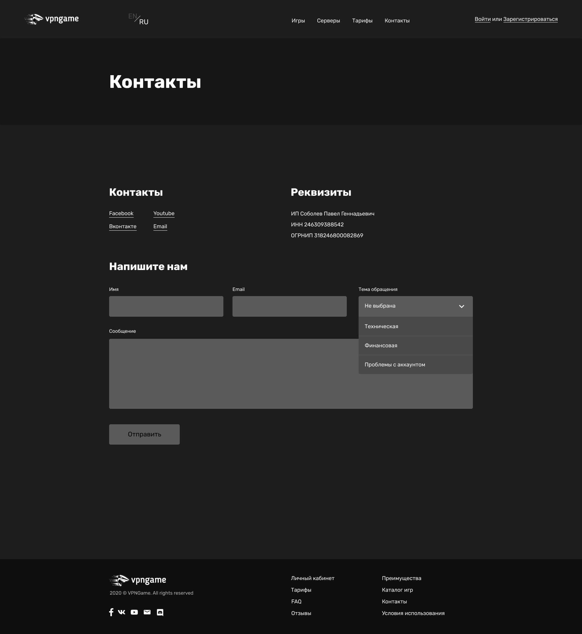 Дизайн и вёрстка проекта VPNGame 26