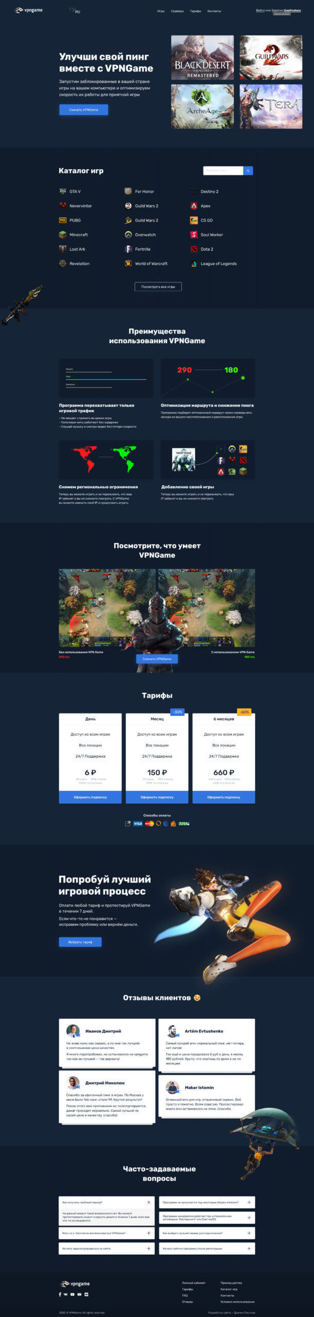 Дизайн и вёрстка проекта VPNGame 31