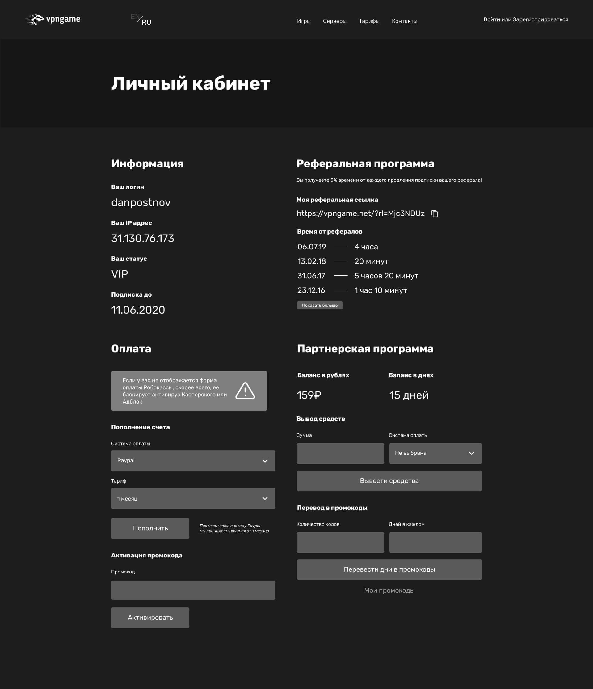 Дизайн и вёрстка проекта VPNGame 22