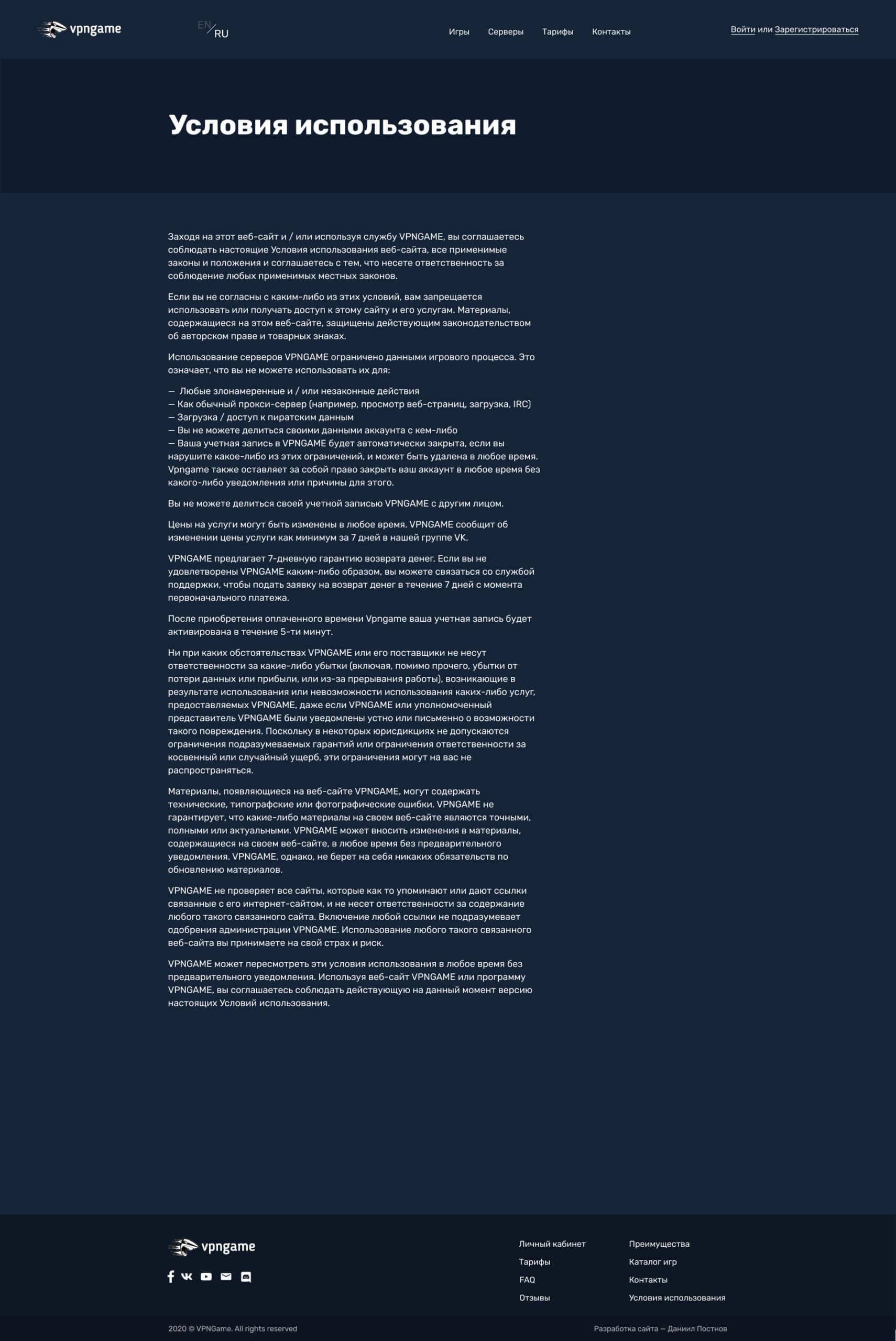 Дизайн и вёрстка проекта VPNGame 30