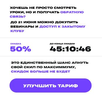 Дизайн личного кабинета для курса Богдана Богданова 23